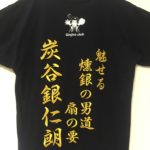 銀仁朗選手後援会オフィシャルTシャツへの刺繍。