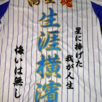 横浜DeNAベイスターズ応援ユニフォーム