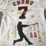 読売ジャイアンツユニホーム 長野選手刺繍