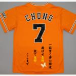 Giants長野選手応援歌刺繍