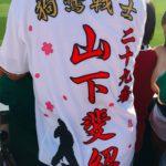 楽天イーグルス 山下斐紹選手 応援刺繍ユニ