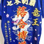 落合時代中日ドラゴンズユニフォームへオリジナル刺繍