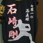 阪神タイガース石崎剛選手ユニフォーム刺繍