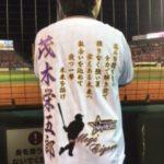 楽天2018ホームユニへの茂木栄五郎選手の応援歌、シルエット等刺繍。