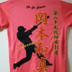 ジャイアンツ岡本選手刺繍ユニ