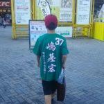 楽天イーグルス 2013年TOHOKU GREENユニフォーム応援刺繍