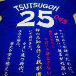 横浜DeNAベイスターズの復刻ユニフォームで刺繍。