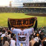読売ジャイアンツのユニフォームへ岡本和真選手の応援歌入り刺繍