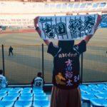 千葉ロッテマリーンズ #24 吉田裕太選手の応援ユニフォーム
