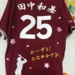 楽天イーグルス・田中和基選手の刺繍ユニフォーム