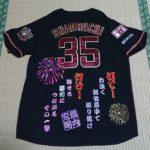 東北楽天ゴールデンイーグルスtohoku pride ユニフォーム刺繍