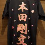 BOYS AND MENナゴヤドームライブ応援刺繍