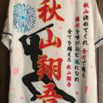 秋山翔吾選手の刺繍ユニフォーム