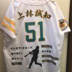 上林誠知選手のユニフォーム加工
