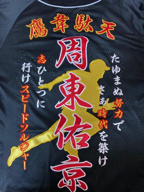 福岡ソフトバンクホークス周東佑京選手の応援刺繍ユニフォーム[No.27643]